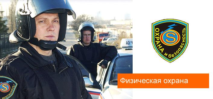 Физическая охрана Харьков